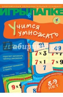 Мамаева Ирина Игры в папке: Учимся умножать