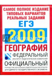 ЕГЭ География 2009 (бол., красная)