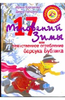 Корсакова Ирина, Лапшина Диана Юрьевна 17 мгновений зимы, или Таинственное ограбление барсука Бублика
