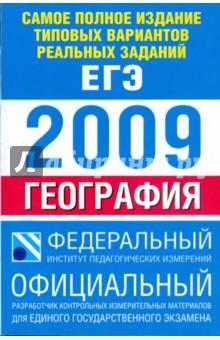 Самое полное издание типовых вариантов реальных заданий ЕГЭ: 2009: География