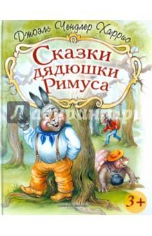 Харрис Джоэль Чандлер Сказки дядюшки Римуса