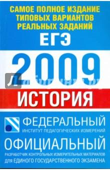 Самое полное издание типовых вариантов реальных заданий ЕГЭ: 2009: История