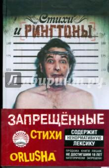 Орлов Александр Арсеньевич Стихи и рингтоны