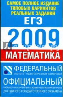 Самое полное издание типовых вариантов реальных заданий ЕГЭ: 2009: Математика