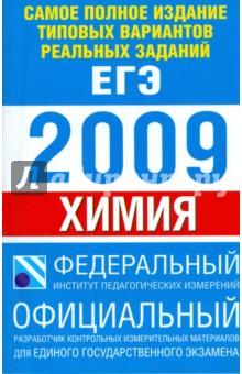 Самое полное издание типовых вариантов реальных заданий ЕГЭ: 2009: Химия
