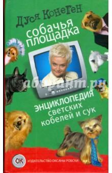 Конеген Дуся Собачья площадка. Энциклопедия светских кобелей и сук