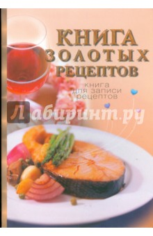 Исаева Юлия Книга золотых рецептов