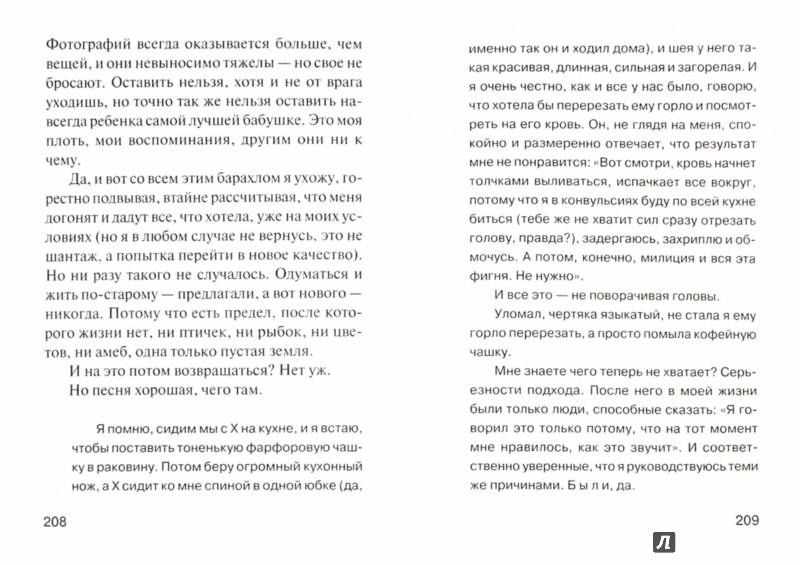 Иллюстрация 1 из 14 для Три аспекта женской истерики - Марта Кетро   Лабиринт - книги. Источник: Лабиринт
