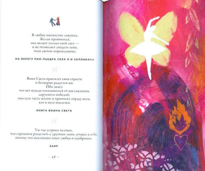 Иллюстрация 1 из 32 для Жизнь. Избранные высказывания - Пауло Коэльо | Лабиринт - книги. Источник: Лабиринт