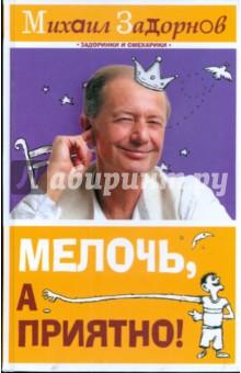 Задорнов Михаил Николаевич Мелочь, а приятно!