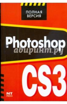 Полная версия Photoshop CS3