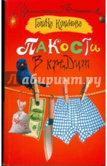 Куликова Галина Михайловна Пакости в кредит