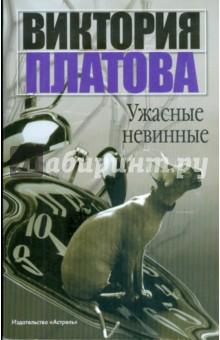Платова Виктория Евгеньевна Ужасные невинные (мяг)