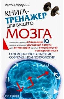 Могучий Антон Книга-тренажер для вашего мозга