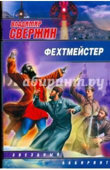 Свержин Владимир Фехтмейстер