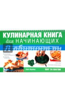 Кулинарная книга для начинающих (спираль)Общие сборники рецептов<br>Это кулинарное руководство, сделанное в виде перекидного календаря, удобно держать на кухне, чтобы в нужный момент иметь его перед глазами. С таким помощником любой начинающий кулинар сможет приготовить вкусные изысканные блюда и накопить опыт для создания собственных рецептов. <br>Положите книгу на кухонный стол, и вы всегда сможете в нее заглядывать.<br>Простые рецепты и приготовление по ним блюд шаг за шагом. <br>Подробное описание ингредиентов, кухонного оборудования, правил и секретов приготовления для каждого рецепта. <br>Фотографии всех блюд в готовом виде и советы по их сервировке. <br>Полезные подсказки, как лучше отмерить и подготовить ингредиенты, использовать кухонное оборудование. <br>Предложения для простых закусок, гарниров и десертов.<br>