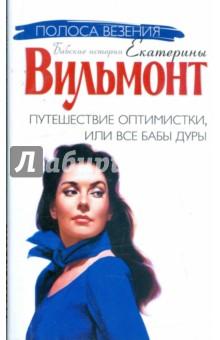 Вильмонт Екатерина Николаевна Путешествие оптимистки, или все бабы дуры