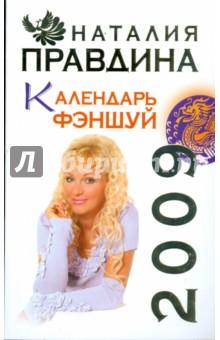 Правдина Наталия Борисовна Календарь ФЭНШУЙ 2009