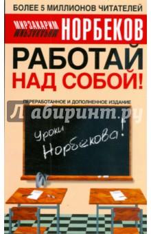 Норбеков Мирзакарим Санакулович Работай над собой