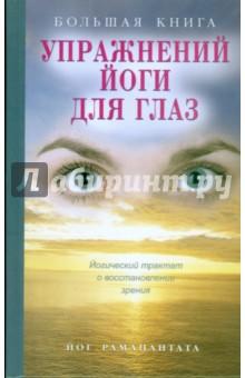 Большая книга упражнений йоги для глаз: Йогический трактат о восстановлении зрения + плакат