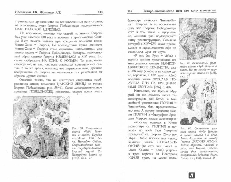 Иллюстрация 1 из 49 для Татаро-монгольское иго: кто кого завоевывал - Фоменко, Носовский   Лабиринт - книги. Источник: Лабиринт