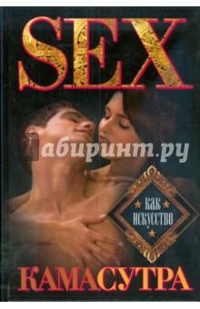 Камасутра. Sex как искусство