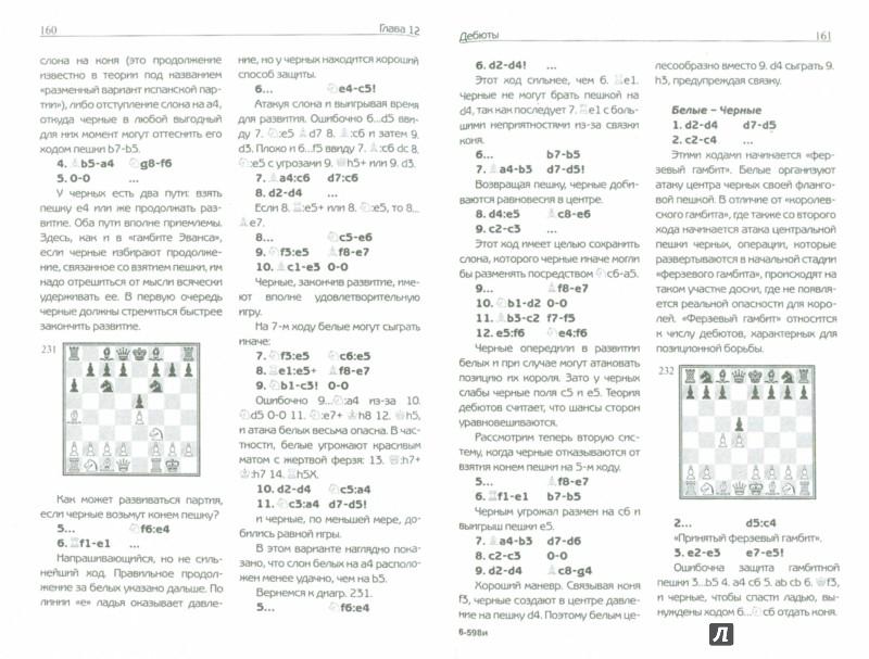 Иллюстрация 1 из 5 для Книга начинающего шахматиста - Николай Калиниченко | Лабиринт - книги. Источник: Лабиринт