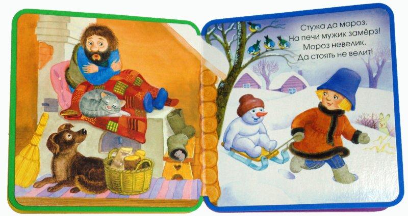 Иллюстрация 1 из 7 для Книжки-пышки-радуга. Тренти-бренти | Лабиринт - книги. Источник: Лабиринт
