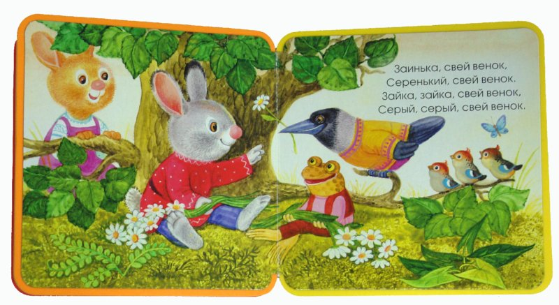 Иллюстрация 1 из 13 для Книжки-пышки-радуга. Заинька, попляши | Лабиринт - книги. Источник: Лабиринт