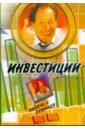 Просветов Георгий Иванович Инвестиции: задачи и решения