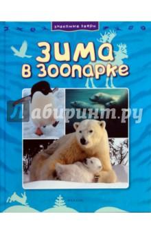 Джинни Джонсон - Зима в зоопарке обложка книги