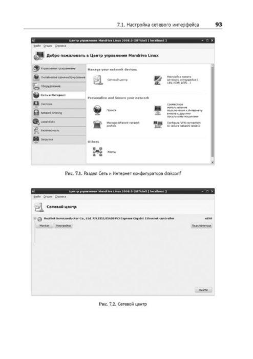 Иллюстрация 1 из 19 для Mandriva Linux 2008. Руководство пользователя (+DVD) - Денис Колисниченко | Лабиринт - книги. Источник: Лабиринт