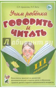 Учим ребенка говорить и читать. III период обучения