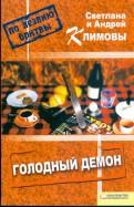 Андрей Климов: Голодный демон