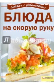Блюда на скорую руку