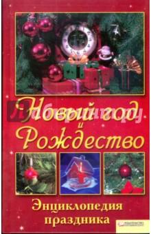 Новый год и Рождество. Энциклопедия праздника от Лабиринт