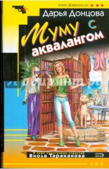 Донцова Дарья Аркадьевна Муму с аквалангом (мяг)