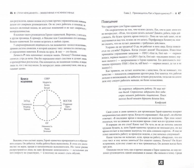 Иллюстрация 1 из 24 для Стили менеджмента - эффективные и неэффективные - Ицхак Адизес | Лабиринт - книги. Источник: Лабиринт