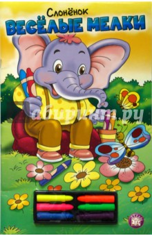 Веселые мелки. Слоненок