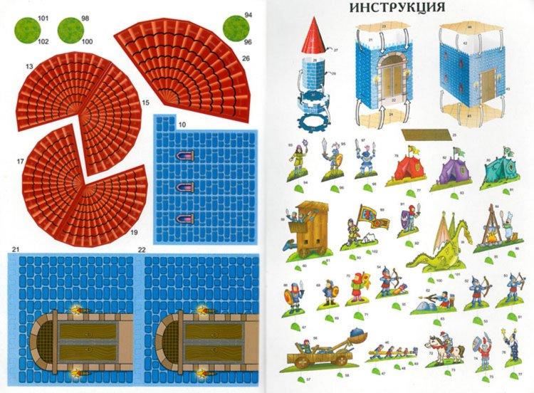 Иллюстрация 1 из 27 для Рыцарский замок | Лабиринт - книги. Источник: Лабиринт