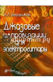 Бердников Андрей Леонидович Джазовые импровизации для электрогитары