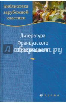 Литература Французского Просвещения (Т-42)