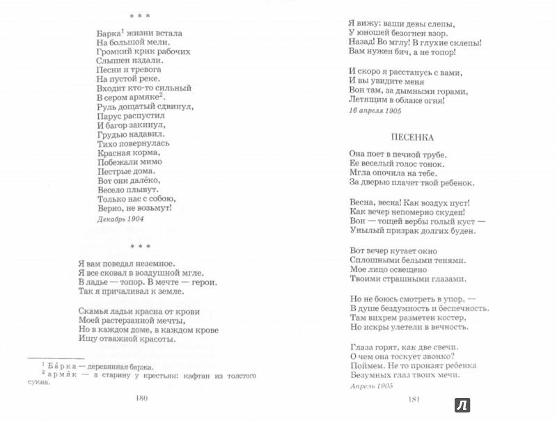 Иллюстрация 1 из 12 для Стихотворения. Поэмы - Александр Блок | Лабиринт - книги. Источник: Лабиринт