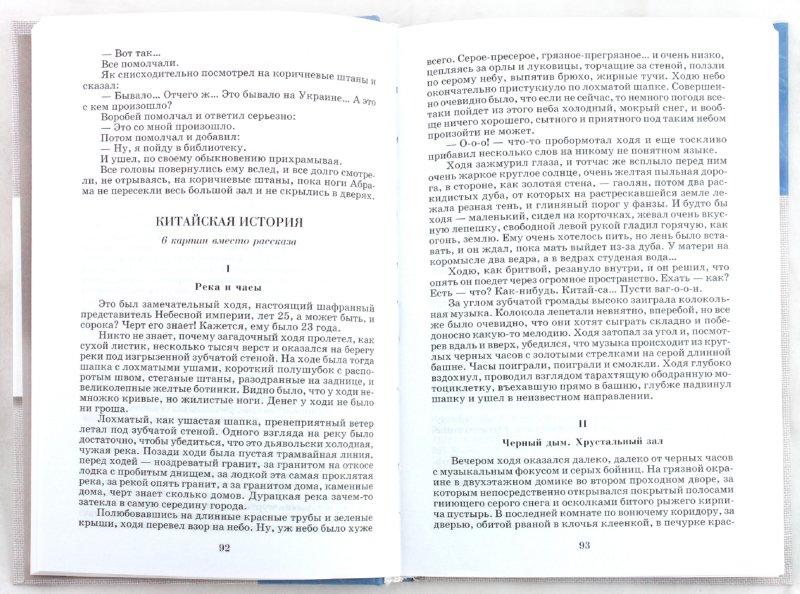 Иллюстрация 1 из 6 для Повести. Рассказы - Михаил Булгаков   Лабиринт - книги. Источник: Лабиринт