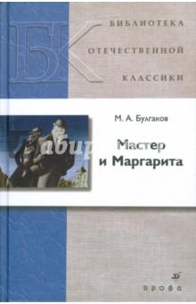 Мастер и МаргаритаКлассическая отечественная проза<br>В книгу включен роман М.А. Булгакова, подробные комментарии и литературно-критические статьи о романе.<br>