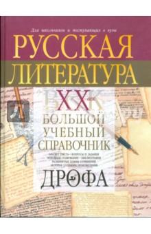 Русская литература. XX век: большой учебный справочник (1658)