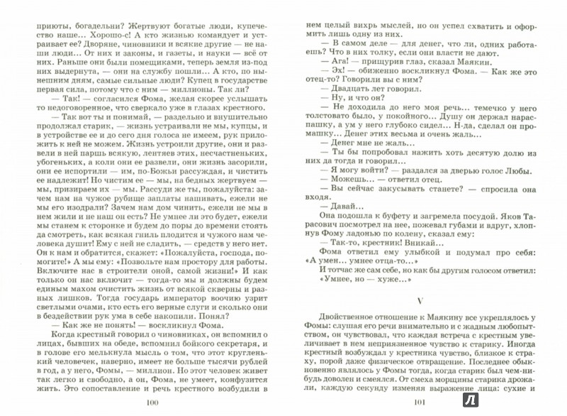 Иллюстрация 1 из 9 для Фома Гордеев - Максим Горький | Лабиринт - книги. Источник: Лабиринт