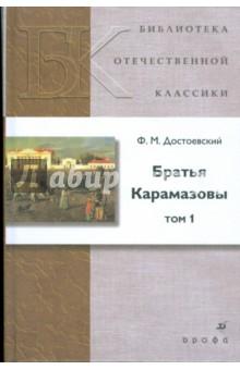 Братья Карамазовы. В 2-х томах. Том 1