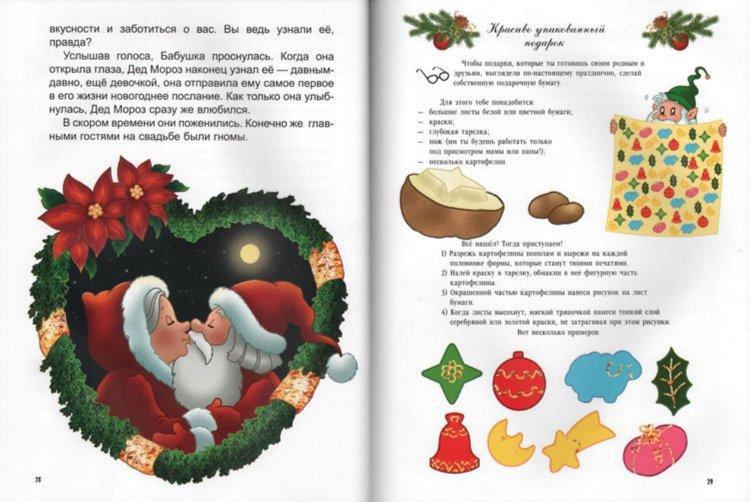 Иллюстрация 1 из 44 для По следам Деда Мороза | Лабиринт - книги. Источник: Лабиринт