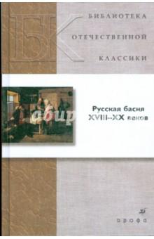 Русская басня ХVIII-ХХ веков (21228)